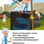 Брянскэнерго_селфи